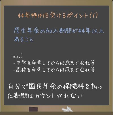 44年特例の受給要件(1)